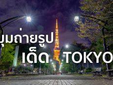 รวม จุดถ่ายรูป โตเกียว สุด Hot พร้อมพิกัด เก็บภาพสวยประทับใจ