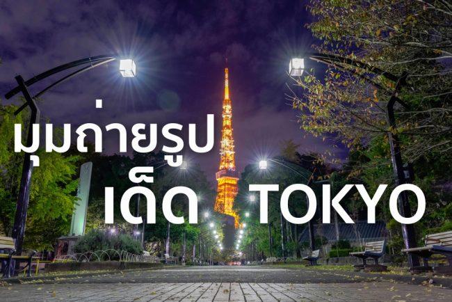 จุดภ่ายรูปโตเกียว