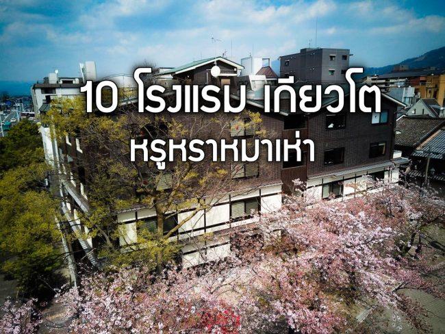10 โรงแรม เกียวโต หรูหราหมาเห่า สะดวกสบาย สำหรับคนงบเยอะ !