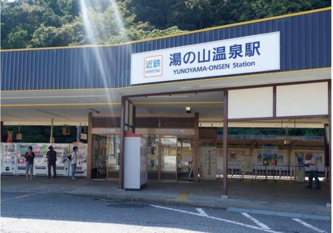 Yunoyama onsen