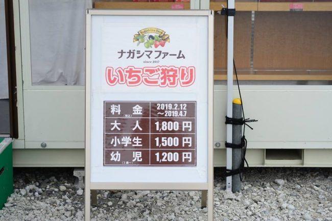 Nabana No Sato