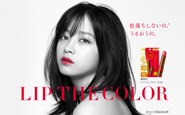 LIP THE COLOR 2