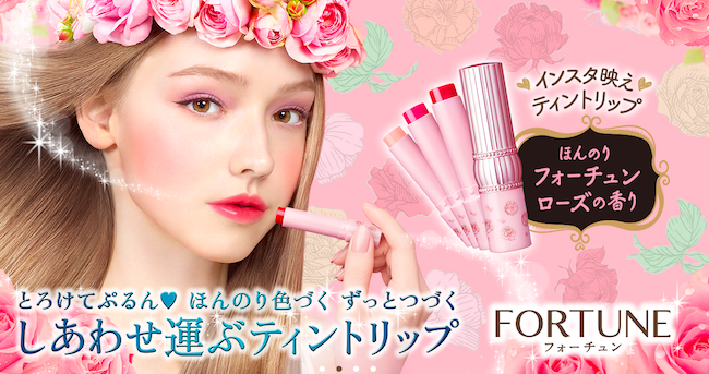 FORTUNE Fondue Lip
