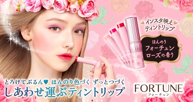 FORTUNE Fondue Lip