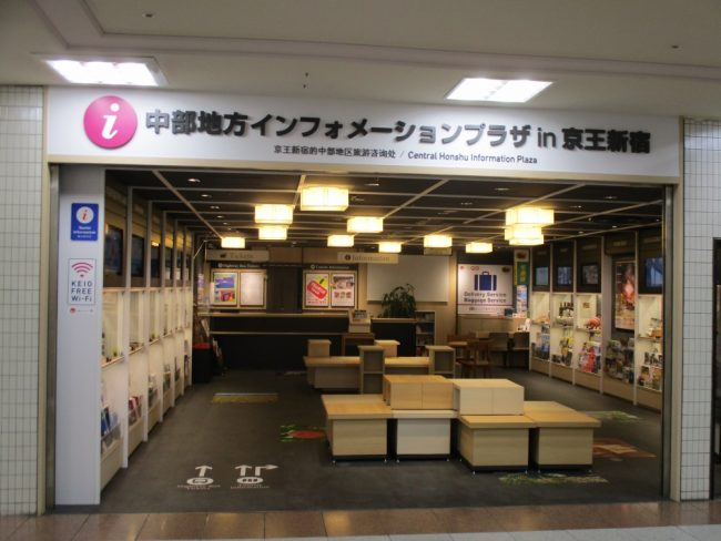 Central Honshu Information Plaza
