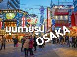 สถานที่ถ่ายรูป โอซาก้า พร้อมพิกัดมุมถ่าย ได้ภาพสวย พร้อมแชร์!!!