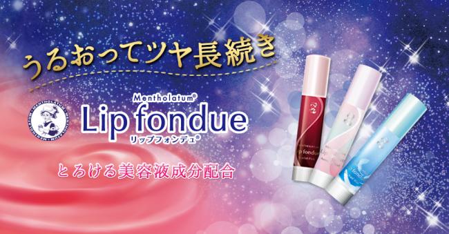 Mentholatum Lip fondue
