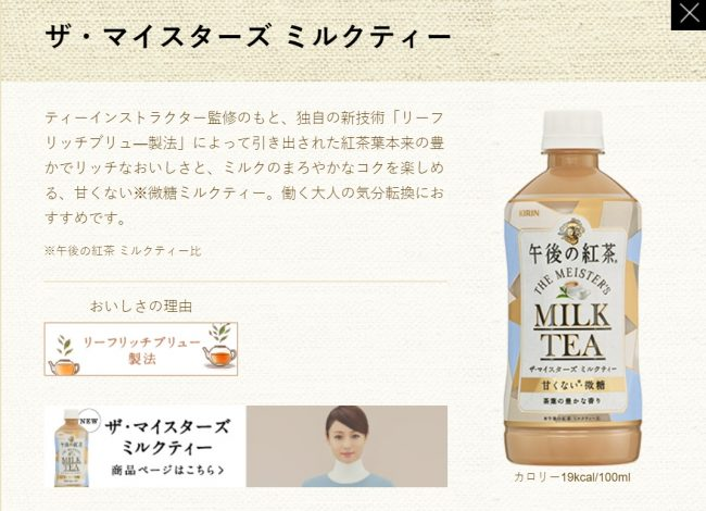 milk tea1