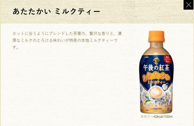 milk tea3