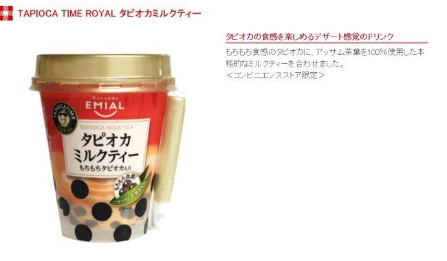 milk tea6