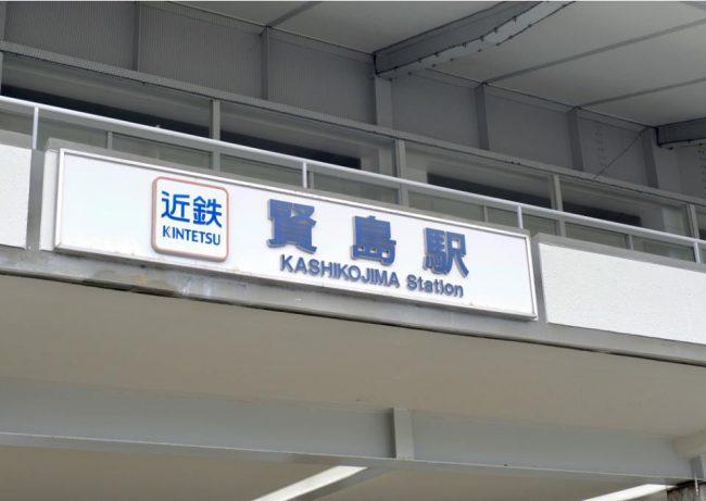 Kashikoshima