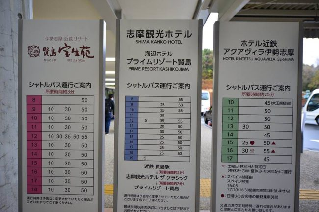 Kintetsu Aquavilla Ise-shima