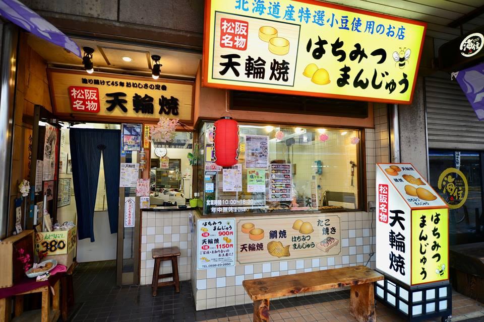 Tenrinyaki (天輪焼き)