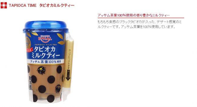 milk tea10
