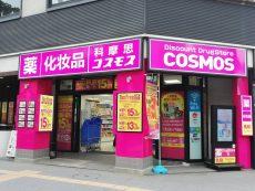 เก็บไอเท็มของฝากที่ Cosmos Drug ร้านของฝากญี่ปุ่น มาร้านเดียวได้ของครบ