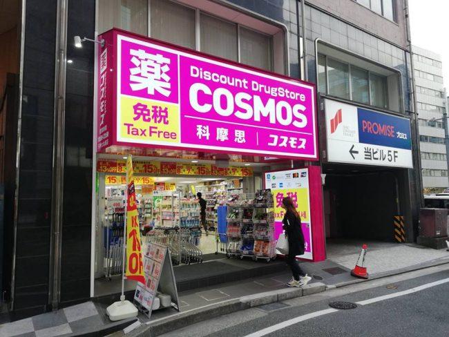 Cosmos Drug