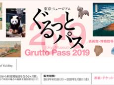 Tokyo museum grutto pass พาสสุดคุ้มของคนชอบเที่ยวพิพิธภัณฑ์
