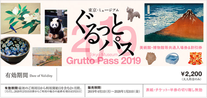 Tokyo museum grutto pass