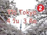 เที่ยวญี่ปุ่น โตเกียว 4 วัน 3 คืน จองง่ายทุกจุด ฟินไม่สะดุดทั้งทริป ตอน 2