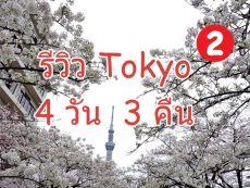 เที่ยว โตเกียว 4 วัน 3 คืน กับ Klook ญี่ปุ่น จองง่ายทุกจุด ฟินสุดทั้งทริป  ตอน 2