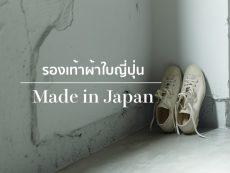 รองเท้าผ้าใบญี่ปุ่น Made in Japan ใส่สบาย สไตล์สวย