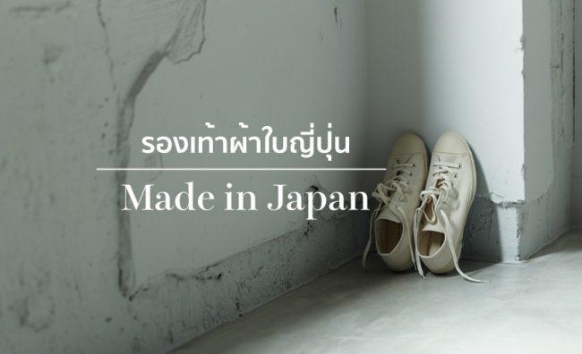 รองเท้าผ้าใบญี่ปุ่น คุณภาพเยี่ยม Made in Japan แดนอาทิตย์อุทัย