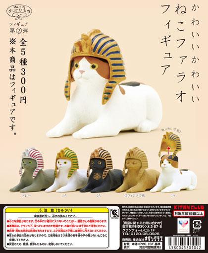 Neko Pharaoh