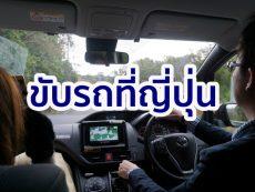 ขับรถที่ญี่ปุ่น ไม่ยากอย่างที่คิด พร้อมคำแนะนำดีๆ ที่อยากแชร์