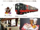 FruiTea Fukushima คาเฟ่รถไฟสุดชิค กินขนม ชมวิว Aizu wakamatsuのサムネイル