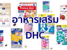 10 อาหาร เสริม DHC สุดฮิต ครอบคลุมสุขภาพและความงาม