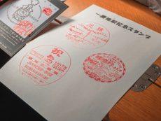 บันทึกความทรงจำในทริปด้วย สมุด สะสม ตรา ประทับ ญี่ปุ่น