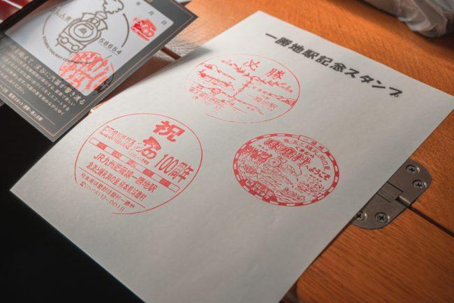eki stamp