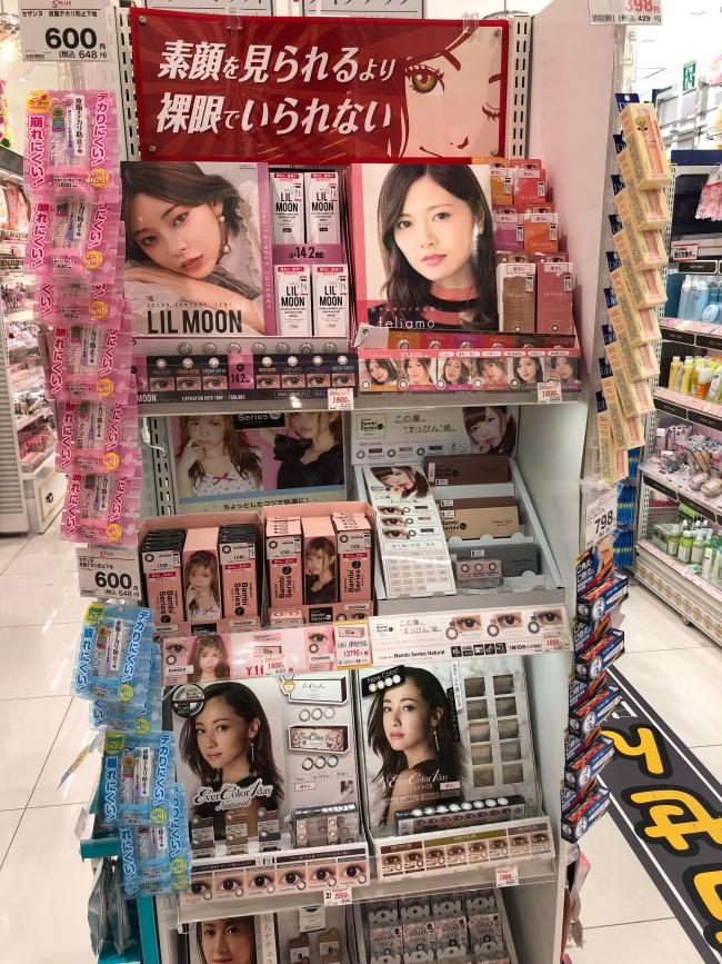 Sugi drug store
