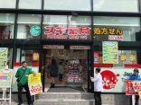 Sugi drug store ไม่ใช่แค่ ร้านขายยาญี่ปุ่น แต่มีสินค้ามากกว่าที่คุณคิด