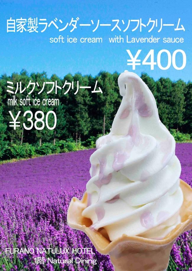 Hokkaido Summer