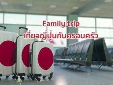 ข้อควรรู้ก่อน พาครอบครัวเที่ยวญี่ปุ่น เพื่อทริปที่ราบรื่นประทับใจ