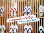 รองเท้าผ้าใบสไตล์ญี่ปุ่น whole love kyoto แบรนด์ดีๆที่เกียวโตのサムネイル