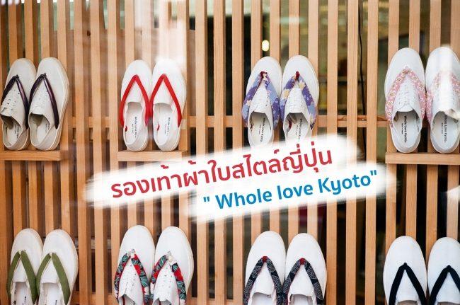 รองเท้าผ้าใบสไตล์ญี่ปุ่น whole love kyoto แบรนด์ดีๆที่เกียวโต