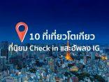 10 สถานที่เที่ยวโตเกียว ที่คนนิยม Check in และอัพภาพลง IG !のサムネイル