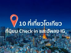 10 สถานที่เที่ยวโตเกียว ที่คนนิยม Check in และอัพภาพลง IG !