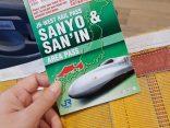 JR West Rail Pass ตั๋วรถไฟเดินทางแถบ Sanyo-San'in Area ไปจนถึงคิวชูเหนือのサムネイル