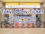 Tokyo 1 Day Ticket ครอบคลุมทั้ง JR , Bus และ Subway