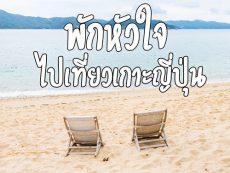 หัวใจต้องการทะเล ! เที่ยวเกาะญี่ปุ่น บรรยากาศสุดชิลล์ วิวสวยประทับใจ