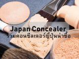 ปกปิดริ้วรอยขัดใจด้วย คอนซีลเลอร์ ญี่ปุ่น งานดีปิดเนียนสวยปิ๊ง ราคาเบาๆ ที่ต้องมีのサムネイル
