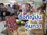 ญี่ปุ่น อะไร ถูก ราคาดีกว่าที่ไทย ซื้อแล้วคุ้ม ขาช๊อปต้องเช็ค