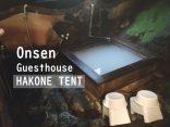 Review ออนเซ็นเกสต์เฮ้าส์ HAKONE TENT ที่พักฮาโกเน่ สุดสบายได้บรรยากาศ