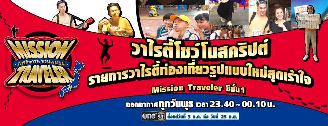 Mission Traveller