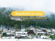 เที่ยวลัดเลาะไปตามเส้นทางธรรมชาติกับ Kayabuki no sato หมู่บ้านชนบทใกล้เกียวโต