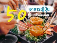 50 อันดับ อาหารประเทศญี่ปุ่น ที่ไปแล้วต้องกิน !