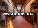 Abashiri prison museum เปิดโลกเรือนจำ ที่เที่ยวแปลกแห่งฮอกไกโดที่ไม่ควรพลาด